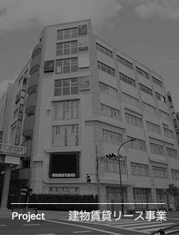 建物賃貸リース事業
