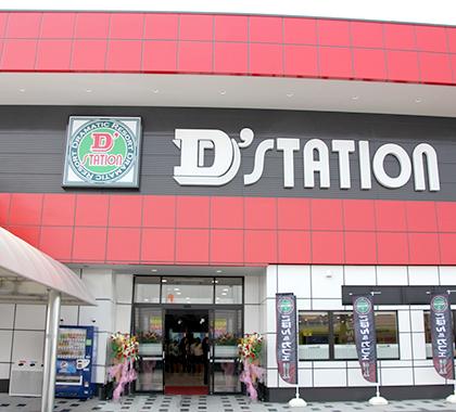 Dステーション 東金店
